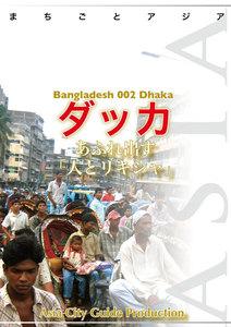 バングラデシュ002ダッカ ~あふれ出す「人とリキシャ」