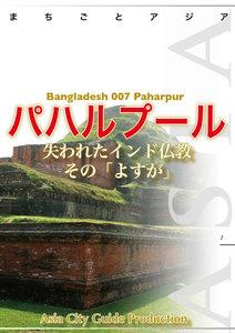 まちごとアジア バングラデシュ