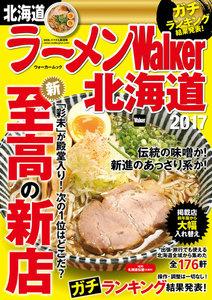 ラーメンWalker北海道2017