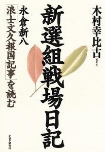 新選組戦場日記 永倉新八「浪士文久報国記事」を読む