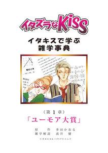 イタズラなKiss~イタキスで学ぶ雑学事典~ 第1章 「ユーモア大賞」 電子書籍版
