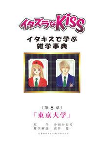 イタズラなKiss~イタキスで学ぶ雑学事典~ 第8章 「東京大学」