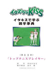 イタズラなKiss~イタキスで学ぶ雑学事典~ 第11章 「トップテニスプレイヤー」