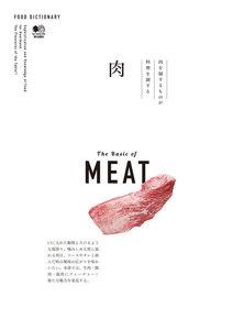 エイ出版社の書籍 FOOD DICTIONARY 肉