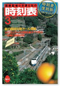 時刻表復刻版 1987年3月号