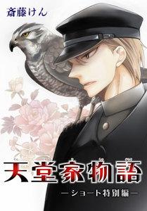 AneLaLa 天堂家物語 電子書籍版