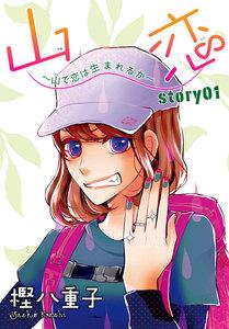 AneLaLa 山恋~山で恋は生まれるか~ story01