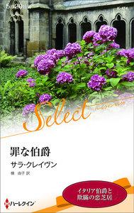罪な伯爵【ハーレクイン・セレクト版】