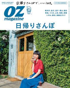 オズマガジン 2017年6月号 No.542