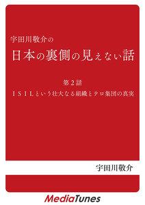 「宇田川敬介の日本の裏側の見えない話」