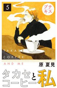 タカセコーヒーと私 プチキス (5) 電子書籍版