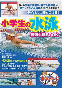 小学生の水泳 最強上達BOOK ライバルに差をつける!