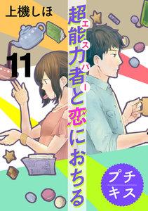 超能力者と恋におちる プチキス 11巻