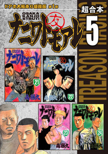 ナニワトモアレ 超合本版 5巻