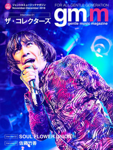Gentle music magazine(ジェントルミュージックマガジン) Vol.46