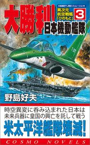 異次元航空戦艦「ひのもと」