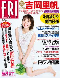 FRIDAY 2019年6月14日号(5月31日発売)