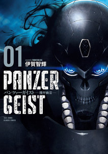 パンツァーガイスト 機甲幽霊 1巻