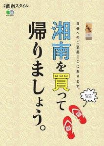 別冊湘南スタイル 湘南を買って帰りましょう。