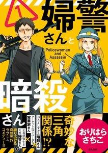 婦警さんと暗殺さん (1) 【かきおろし漫画付】 電子書籍版