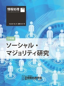 情報処理2019年10月号別刷「《小特集》ソーシャル・マジョリティ研究」 2019/09/15