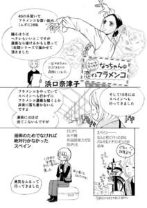 ショートエッセイ なっちゃんの恋するフラメンコ 電子書籍版