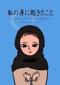 私の身に起きたこと ~とあるウイグル人女性の証言~ 電子書籍版