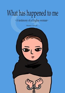 What has happened to me ~A testimony of a Uyghur woman~ 電子書籍版
