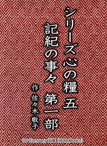 シリーズ心の糧五 電子書籍版