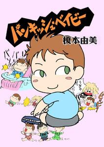 パンキッシュ・ベイビー 電子書籍版