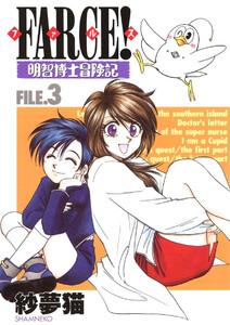 FARCE!明智博士冒険記(3) 電子書籍版