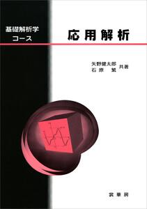 基礎解析学コース 応用解析 電子書籍版