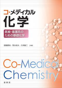 コ・メディカル化学 電子書籍版