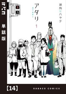 アタリ【単話版】 14 電子書籍版