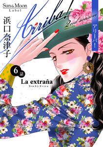 Arriba! 2nd season【単話版】