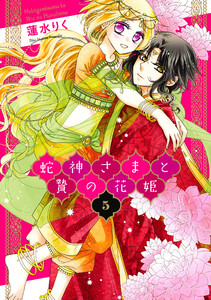 蛇神さまと贄の花姫 5