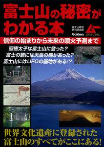 富士山の秘密がわかる本