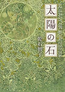 〈オーリエラントの魔道師〉シリーズ (3) 太陽の石