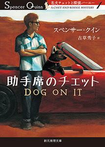 名犬チェットと探偵バーニー (1) 助手席のチェット