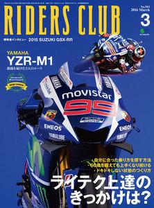 RIDERS CLUB 2016年3月号