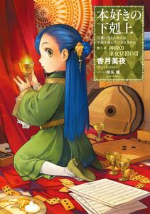 【小説6巻】本好きの下剋上~司書になるためには手段を選んでいられません~第二部「神殿の巫女見習いIII」