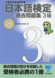 日本語検定 公式 過去問題集 3級 平成28年度版