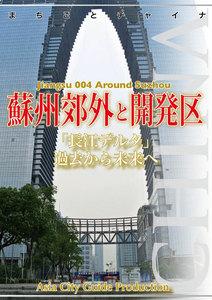 江蘇省004蘇州郊外と開発区  ~「長江デルタ」過去から未来へ
