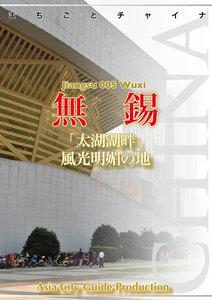 江蘇省005無錫 ~「太湖湖畔」風光明媚の地