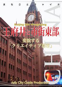 北京006王府井と市街東部 ~変貌する「クリエイティブ都市」