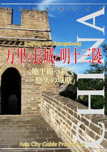 北京010万里の長城と明十三陵 ~地平線へ続く「悠久の城壁」