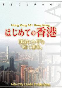 香港001はじめての香港 ~南海にのぞむ「輝く都市」