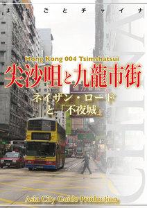 香港004尖沙咀と九龍市街 ~ネイザン・ロードと「不夜城」