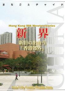 香港006新界 ~新旧の出合う「香港郊外」