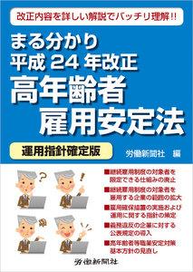 まる分かり平成24年改正高年齢者雇用安定法〔運用指針確定版〕